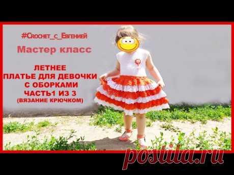 МК Летнее платье для девочки с оборками, вязаное крючком. Видео МК | Детская одежда крючком. Схемы