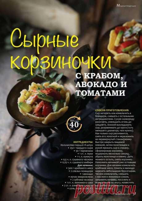 Сырные корзиночки с крабом, авокадо и томатами
