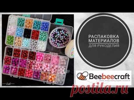 Распаковка бусин с интернет-магазина beebeecraft.com