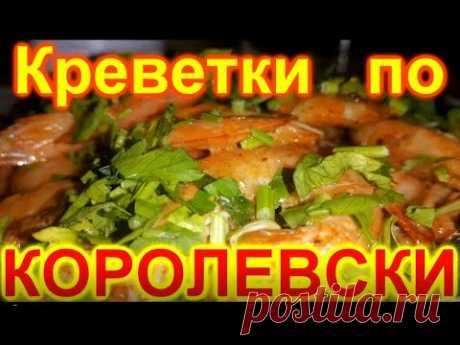 Даже обычные креветки готовлю По-королевски. Повара из ресторанов желают узнать рецепт