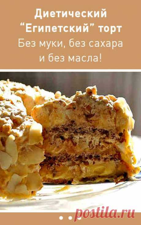"""La torta \""""Egipcio\"""". La variante dietética: ¡sin tormento, el azúcar y el aceite!"""