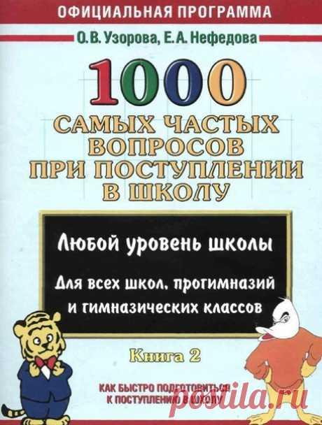 1000 САМЫХ ЧАСТЫХ ВОПРОСОВ ПРИ ПОСТУПЛЕНИИ В ШКОЛУ Книги содержат вопросы, на которые ребёнок должен уметь отвечать при поступлении в школу. Они помогут родителям правильно сориентироваться, к чему готовить малышей. Книга 1 - содержание: - Времена года, месяцы, дни недели, части суток. - Насекомые, животные (домашние, дикие, хищные, травоядные копытные, морские), земноводные, грызуны, птицы (хищные, домашние, насекомоядные, водоплавающие, перелётные, не перелётные), ящерицы, змеи, рыбы…