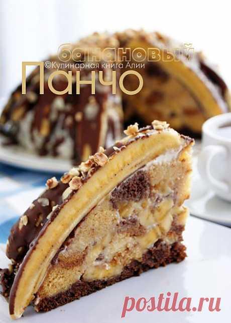 """Торт """"Панчо"""" супер-банановый. Автор: Алия"""