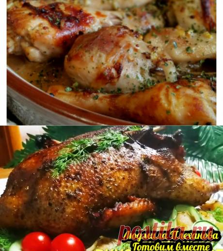 """Куриные голени 🍗 в """"Новогоднем маринаде"""" - простое в приготовлении, но изумительно вкусное горячее блюдо на праздничный стол"""