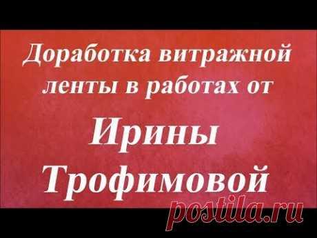 Доработка витражной ленты в работах. Университет Декупажа. Ирина Трофимова