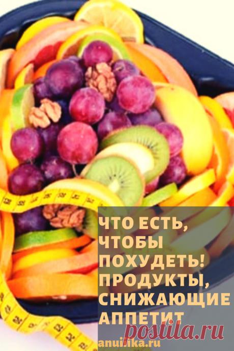 Что съесть, чтобы похудеть? В этом случае на помощь придут продукты, снижающие аппетит и подавляющие чувство голода. Они стимулируют процесс сжигания жировых отложений, ускоряют обмен веществ и дают ощущение сытости.