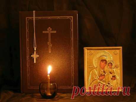 Молитва жизни, читаемая перед Пасхой