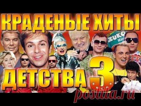 ПЛАГИАТ, ЗНАКОМЫЙ С ДЕТСТВА 3 - YouTube