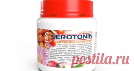 Серотонин Шиповник (Briar Serotonin) от Аврора (Aurora) Серотонин Шиповник (Briar Serotonin) от Аврора (Aurora)- Серотонин - медиатор хорошего самочувствия.