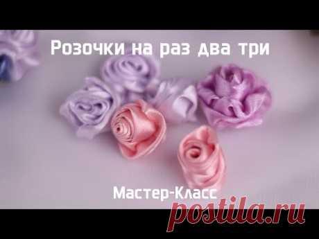 Как сделать розу из атласной ленты на раз два три (Мастер-Класс)