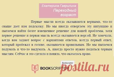 """Моя книга представлена на сайте https://bookscriptor.ru. В поисковике введите название """"Переходный возраст"""", автор Екатерина Гаврилина."""