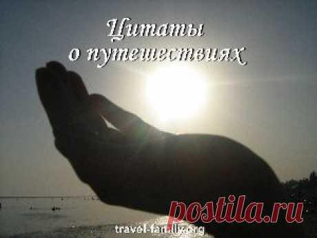 цитаты о путешествияхМои любимые цитаты о путешествиях