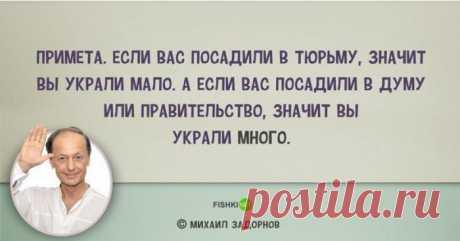 Las mejores citas de Mijaíl Zadornova, que nos alegraban y hacían reflexionar …