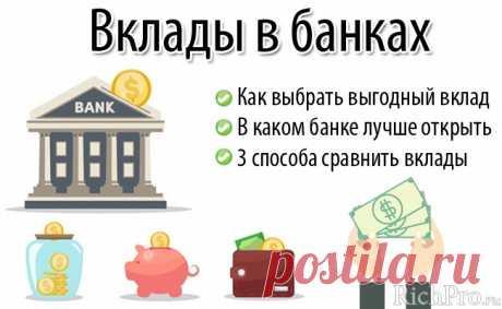 Выгодные вклады в банках — в каком банке открыть вклад для физических лиц: рейтинг банков + способы сравнить вклады | Manyevents