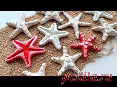 Холодный фарфор Морские звезды своими руками Мастер-класс - YouTube