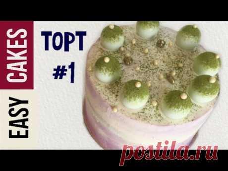 La torta de autor con el té del Partido y el casis. La receta poshagovyy de la torta de bizcocho