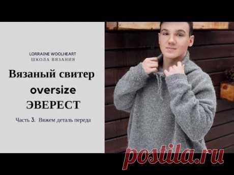 """Вяжем свитер oversize """"Эверест"""" . Часть 3. Вяжем деталь переда"""