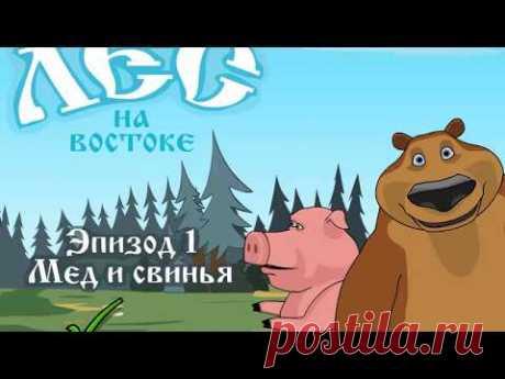Лес на востоке. Мед и свинья.
