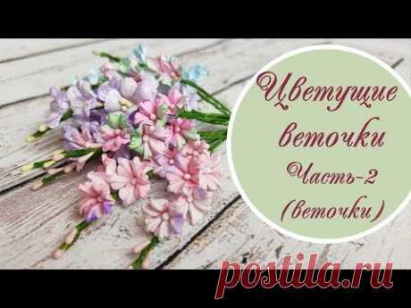 Цветущие веточки – часть2. Веточки / Flowering twigs tutorial