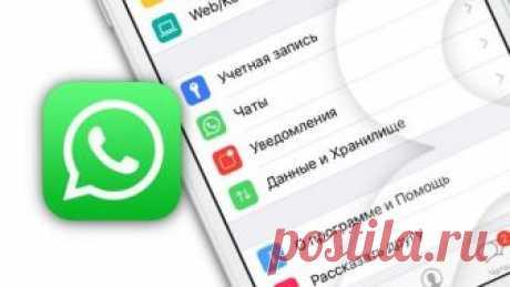 10 полезных опций WhatsApp, которые следует знать каждому Жизнь в современном обществе трудно представить без мессенджеров. В настоящее время их насчитывается огромное количество, и разработчики пытаются сделать свои продукты как можно более удобными.Одним ...