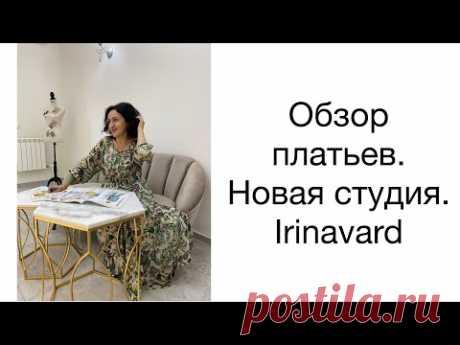 ОБЗОР ПЛАТЬЕВ В НОВОЙ СТУДИИ/IRINAVARD