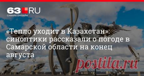 «Тепло уходит в Казахстан»: синоптики рассказали о погоде в Самарской области на конец августа Жара покидает Поволжье.