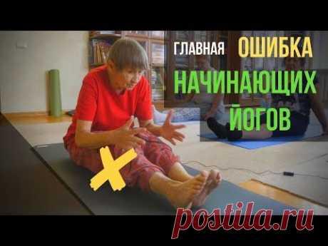 Главная ошибка начинающих йогов и инструкторов / Татьяна Марина