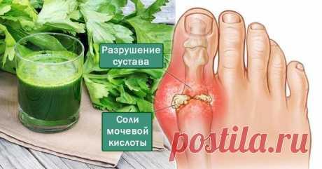 УДАЛИ МОЧЕВУЮ КИСЛОТУ И ИЗБАВЬСЯ ОТ БОЛИ В СУСТАВАХ! ТАКОЕ НАТУРАЛЬНОЕ СРЕДСТВО очень эффективно для профилактики подагры и удаления мочевой кислоты из организма! Вы знаете, тот факт, что огуречный сок помогает снизить температуру тела, и он очень хорош для …