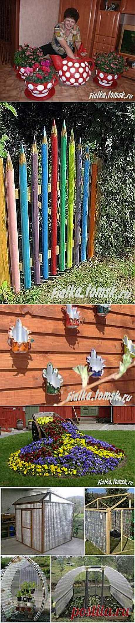 Дизайнерские мысли для дачи, сада или клумбы | ПолонСил.ру - социальная сеть здоровья