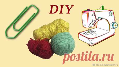 Вышивка пряжей с помощью швейной машинки | Журнал Ярмарки Мастеров