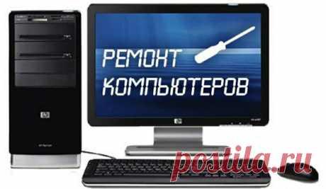 Ремонт Компьютеров с выездом на дом - Компьютеры Темиртау на Olx