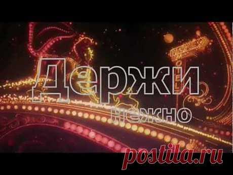 Виктория Ильинская - Держи меня нежно