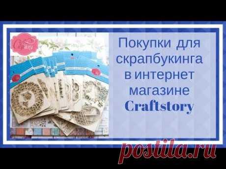 Покупки для скрапбукинга в интернет-магазине Craftstory