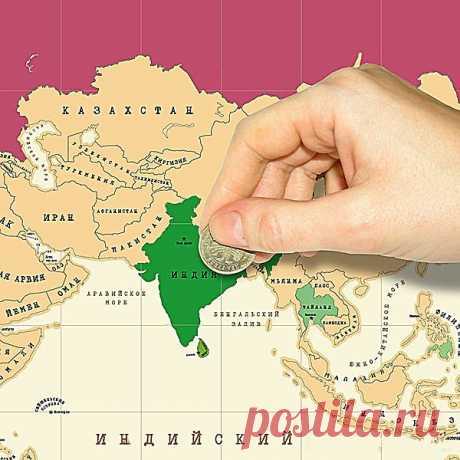 «План покорения мира» - 703 руб - карта мира, размером (82х58 см), напечатанная в два слоя. На нижнем слое каждая страна имеет свой цвет + указаны столицы стран. Верхний слой – золотого цвета, который можно стереть монеткой (как закрытую часть лотерейного билета). Идея подарка: товар для тех, кто любит путешествовать и хочет показать, сколько стран смог для себя открыть. Для этого достаточно стереть верхний слой у тех стран, в которых человек уже был.