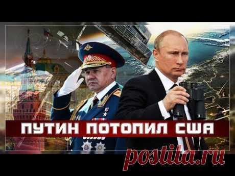 Рашен-Ривер по заказу Путина затапливает США