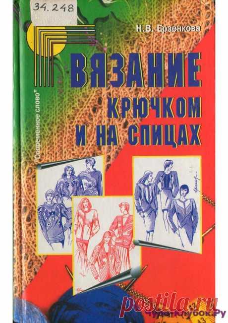 Вязание крючком и на спицах (Ерзенкова) | ЧУДО-КЛУБОК.РУ