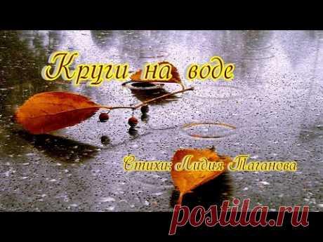 Круги на воде  💢 Стихи Лидии Тагановой на фоне очень красивой музыки