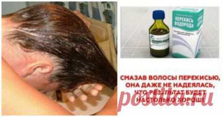 Смазав волосы перекисью, она даже не надеялась, что результат будет настолько хорош!