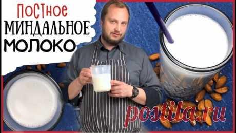 Как сделать миндальное молоко. Фитнес рецепты постной кухни | ChocoYamma | Яндекс Дзен  Приготовление миндального молока на самом деле невероятно древний рецепт. Все современные повара изучают рецепты миндального молока в кулинарной школе на курсе классической французской кухне. Но миндальное молок было придумано и широко использовалось задолго до того, как французы превратили его в блюдо высокой кухни.