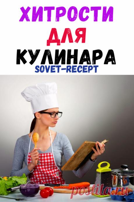 Хитрости для кулинара
