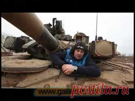 Галилео. Танк Т-90 (ч.1) - YouTube