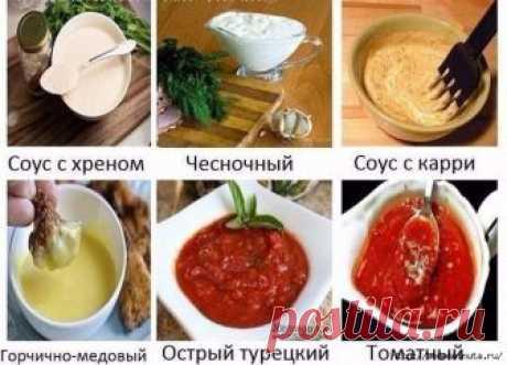 Соусы, которые дополнят любое блюдо.