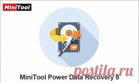 MiniTool Power Data Recovery Для бесплатного восстановления данных - Скачать бесплатно