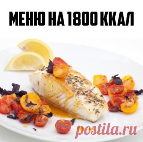Вкусное меню для похудения на 1800 ккал для тех, кто не успевает готовить | Кость широкая