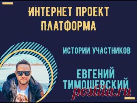 Проект Платформа - отзывы. История участника: Евгений Тимошевский - YouTube