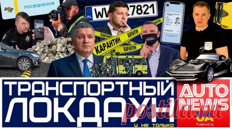 Автоновости недели от «AutoNewsUA» (26.03.2021) — СпецТехноТранс