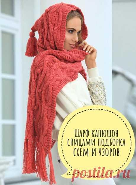 Шарф-капюшон спицами, 20 схем и описаний для вязания шарфа, Вязание для женщин