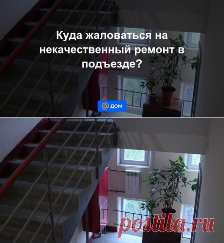 Куда жаловаться на некачественный ремонт в подъезде? - Дом Mail.ru