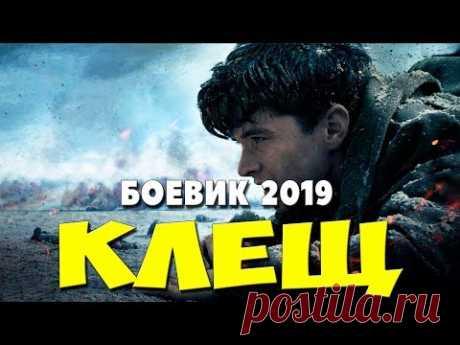 МОЩНЫЙ ФИЛЬМ 2019 - КЛЕЩ @ Русские боевики 2019 новинки HD 1080P