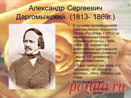 Ко дню рождения замечательного русского композитора Александра Сергеевича Даргомыжского